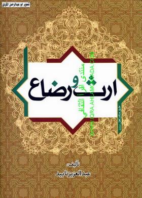 ارث و رضاع   -   عبدالعزيز تاييد  12