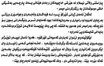 ئهسهدهدین شێركۆ ( ژیاننامهو ڕۆڵی له شهڕی خاچیهكاندا ) - عطا عبدالرحمن محی الدین 210