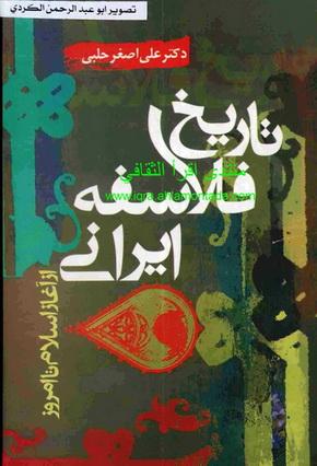 تاریخ - تاریخ فلاسفه ایرانی - دكتر علی اصغر حلبی  A11
