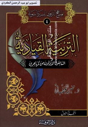 المنهج التربوي للسيرة النبوية 4 -7  - التربية القيادية 4 أجزاء  - د.منير الغضبان A110