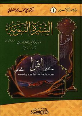 """السيرة النبوية """" عرض وقائع وتحليل أحداث , دروس وعبر"""" - د علي محمد محمد الصلابي 1-2 A111"""