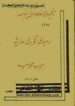 زنجیرهی هاوهڵان - زهیدی كوڕی حاریثة - حبیب محمد سعید  A15
