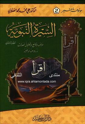 """السيرة النبوية """" عرض وقائع وتحليل أحداث , دروس وعبر"""" - د علي محمد محمد الصلابي 1-2 A210"""