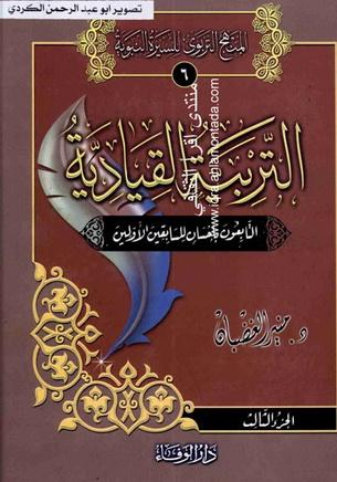 المنهج التربوي للسيرة النبوية 4 -7  - التربية القيادية 4 أجزاء  - د.منير الغضبان A_610