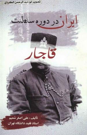 ايران در دوره سلطنت قاجار - علی أصغر شمیم  Ao12