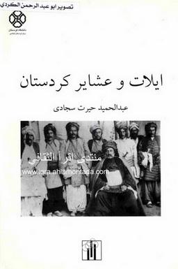 ایلات و عشایر كردستان  - عبدالحمید حیرت سجادی  Ao14