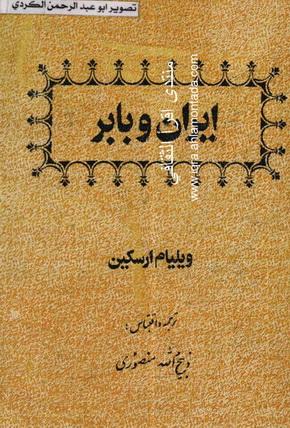 ایران و بابر - ویلیام ارسكین Ao15