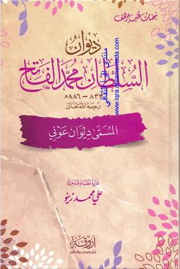دیوان السلطان محمد الفاتح  - علي محمد زينو Auo10