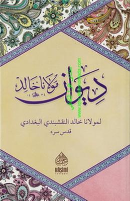 دیوان مولانا خالد  - مولانا خالد النقشبندی Auo11