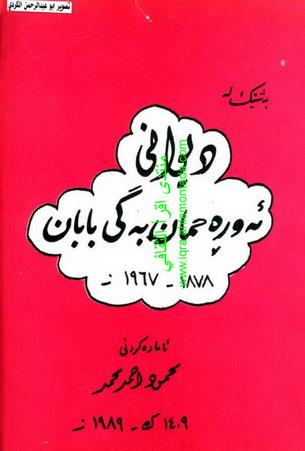 بهشێك له دیوانی ئهورهحمان بهگی بابان - محمود احمد محمد  Auoy10