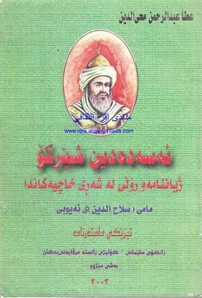 ئهسهدهدین شێركۆ ( ژیاننامهو ڕۆڵی له شهڕی خاچیهكاندا ) - عطا عبدالرحمن محی الدین Edo10