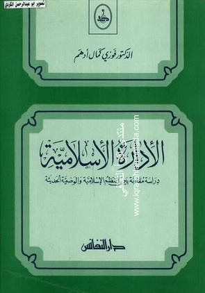 """الإدارة الإسلامية """" دراسة مقارنة بين النظم الإسلامية و الوضعية الحديثة """" - دزفوزي كمال أدهم O10"""