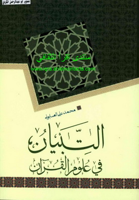 التبيان في علوم القرآن - محمد علي الصابوني Oao10