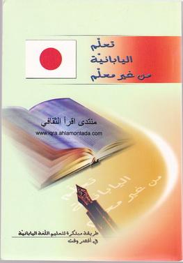 تعلم اليابانية من غير معلم - لودي يوسف وسوف Oaoa11