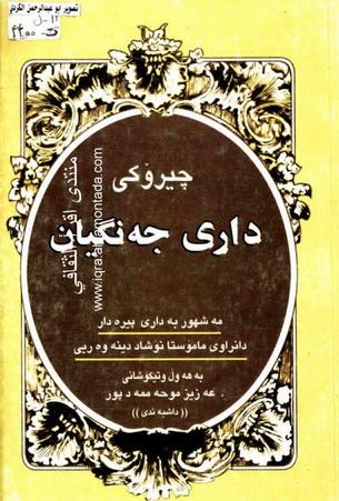 چیرۆكی داری جهنگیان  - عهزیز محمد پور Oaod10