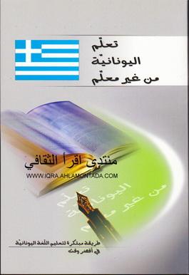 نعلم اليونانية من غير معلم - رفعت فيصل العبدالله Oauooa10