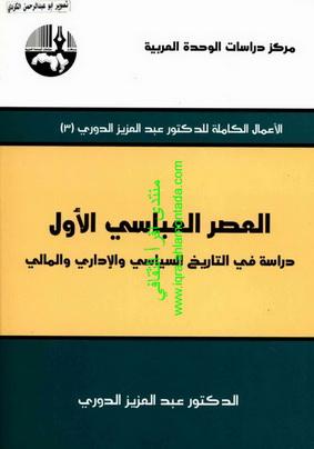 الأعمال الكاملة للدكتور عبدالعزيز الدوري - 3 - العصر العباسي الأول   - د.عبدالعزيز الدوري Oe10