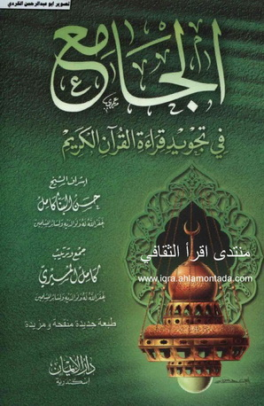 الجامع في تجويد قراءة القران الكريم  -  كامل المسيري Oo10