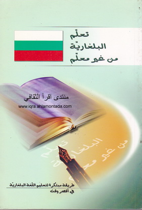 تعلم البلغارية من غير معلم - د.نشمي العزي Ooa10