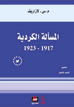 المسألة الكردية  1917-1923  -  م.س.لازاريف Ooo10