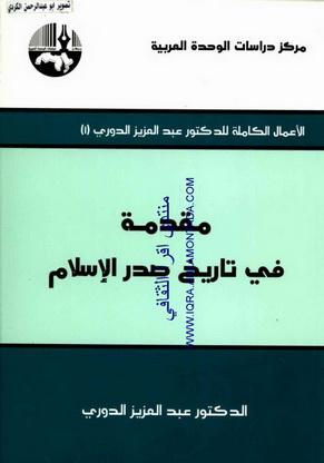 الأعمال الكاملة للدكتور عبدالعزيز الدوري - 1 - مقدمة في تاريخ صدر الإسلام - د.عبدالعزيز الدوري Ooo12