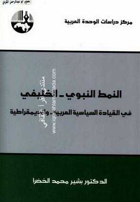 النمط النبوي - الخليفي في القيادة السياسية العربية ... و الديمقراطية - د.بشير محمد الخضرا Ooo_oo10