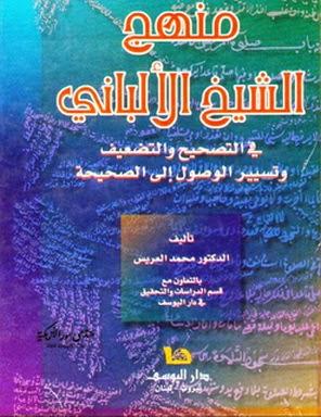 منهج الشيخ الألباني في التصحيح والتضعيف - د محمد العريس Oou10