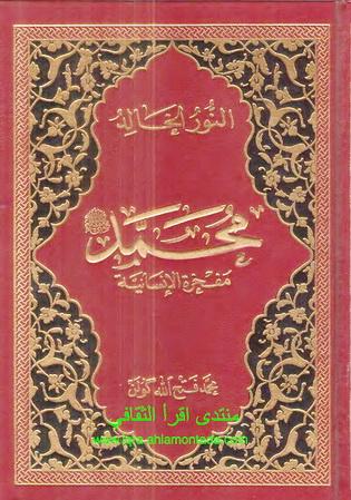 النور الخالد  محمد (صلى الله عليه وآله وسلم) مفخرة الإنسانية - محمد فتح الله گولن Oou_oo10