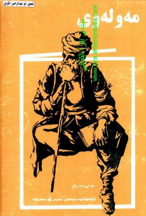 مهولهوی ( لێكۆڵینهوه ، پشكنین ، شیعری بڵاونهكراوه ) - حكیم ملا صالح Oueauo10