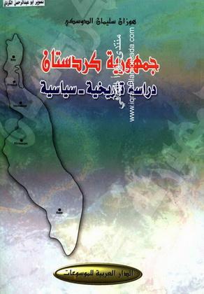 """جمهورية كردستان """" دراسة تاريخية - سياسية """" - هوزان سليمان الدوسكي  Ouua10"""