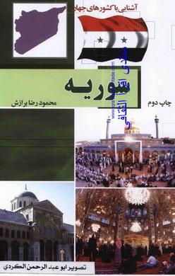 آشنايى باكشورهاى جهان _ سوریه - محمود رضا پرازش Ua11