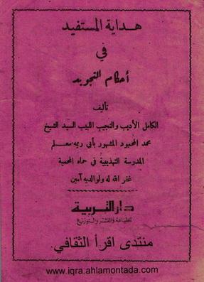 """هداية المستفيد في أحكام التجويد - محمد المحمود """" أبي ريمة """"  Ua_10"""