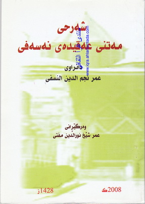 شهرحی مهتنی عهقیدهی نهسهفی - عمر نجم الدین النسفي Ueaa10