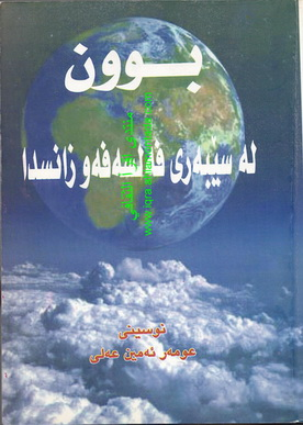 بوون له سێبهری فهلسهفه و زانستدا - عمر أمین علی Uuo10
