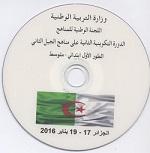 اللجنة الوطنية للمناهج Cnp_al10
