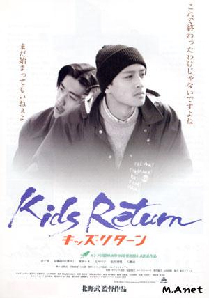 Kizzu ritân / Kids Return (1996, Takeshi Kitano) 600ful10
