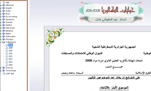 حوليات البكالوريا من 2008 إلى 2015 مرفقة بالحلول الرسمية للوزارة ( جميع الشعب ) Screen13