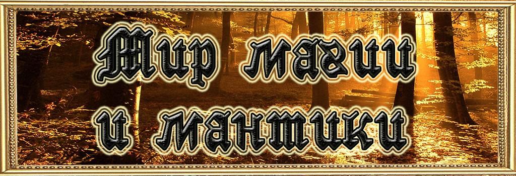 """Дружественный форум """"Мир магии и мантики"""" Ndddd210"""