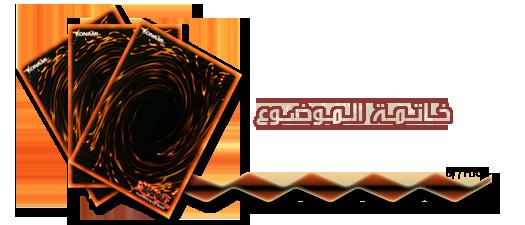 شرح لعبة يوغي Dueling Network كامل بالصور D5245110