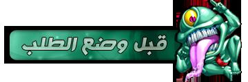 """الموضوع الرسمي لـطلبات تغيـير """"أسماء العضويات"""" - صفحة 17 N110"""
