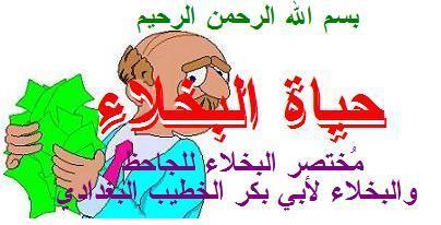 رسالة - رسالة سهل بن هارون Bkhla10
