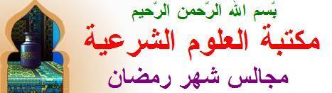 المجلس الثالث: حكم صيام رمضان Ramada10