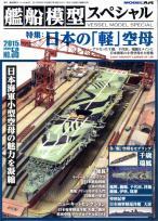 IJN Hosho Fujimi 1/700 - Page 2 168_2010