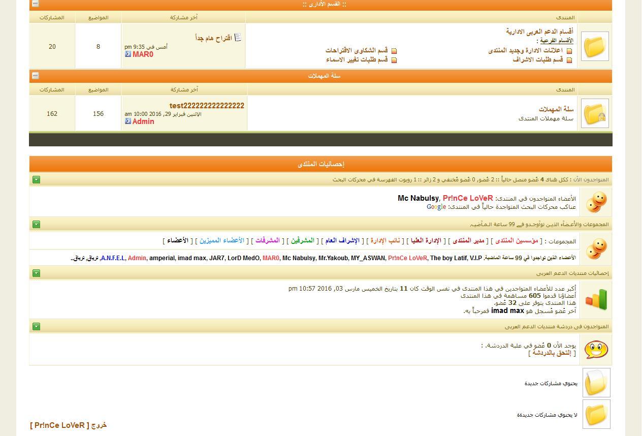 انطلاق منتديات الدعم العربى لخدمات الدعم الفنى وتطوير المواقع 16583410
