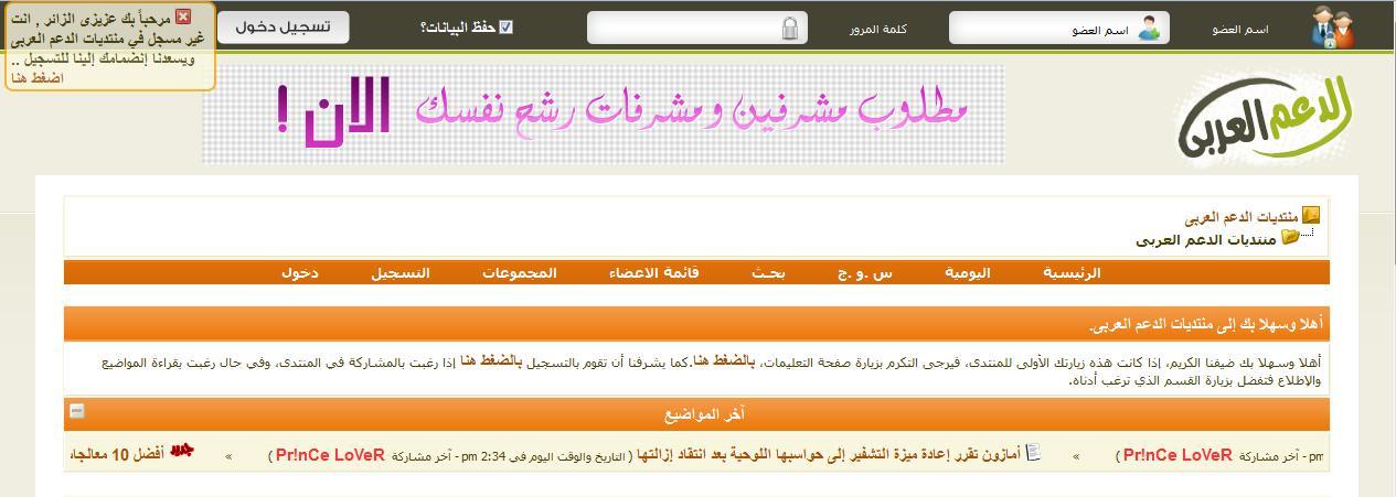 انطلاق منتديات الدعم العربى لخدمات الدعم الفنى وتطوير المواقع 17054310