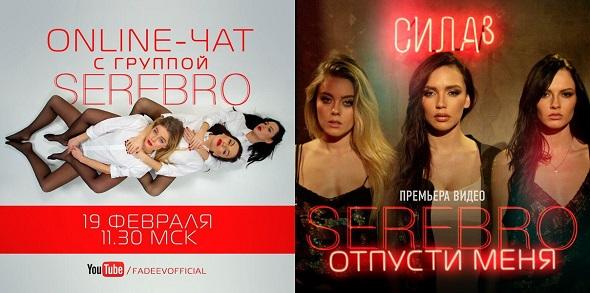 Новости о группе Серебро - Страница 2 02005810