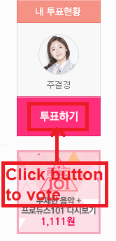 [Discussion] How to vote for Pledis Girls on Produce 101 Vote_f10