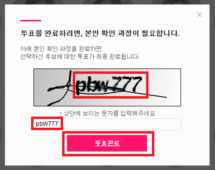 [Discussion] How to vote for Pledis Girls on Produce 101 Voting10