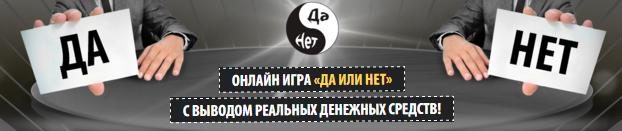 отзывы о игре Да или Нет, КОД к игре,ответы на все вопросы. Qip_sh10