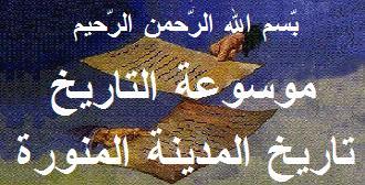 حكم زيارة رسول الله وفضلها وكيفيتها Madena10